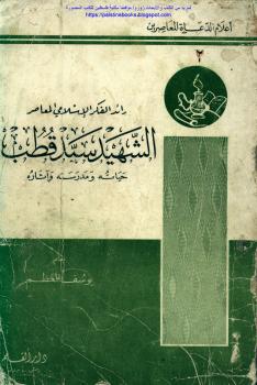 Photo of كتاب رائد الفكر الإسلامي سيد قطب PDF