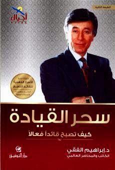 Photo of كتاب سحر القيادة PDF