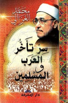 Photo of كتاب سر تأخر العرب PDF