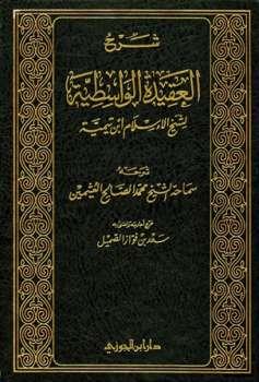 Photo of كتاب شرح العقيدة الواسطية PDF