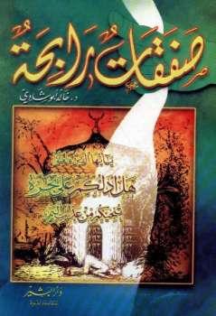 Photo of كتاب صفقات رابحة PDF