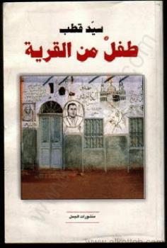 Photo of كتاب طفل من القرية PDF