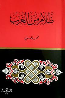 Photo of كتاب ظلام من الغرب PDF