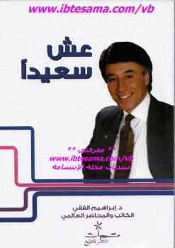 Photo of كتاب عش سعيدا PDF