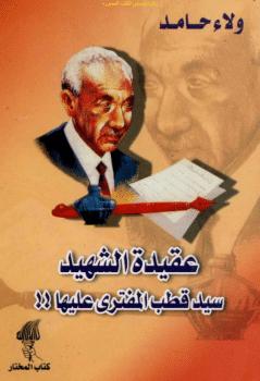 Photo of كتاب عقيدة الشهيد سيد قطب PDF