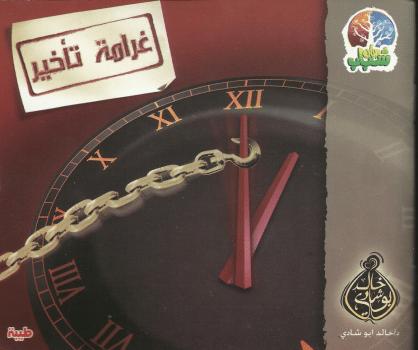 Photo of كتاب غرامة تأخير PDF