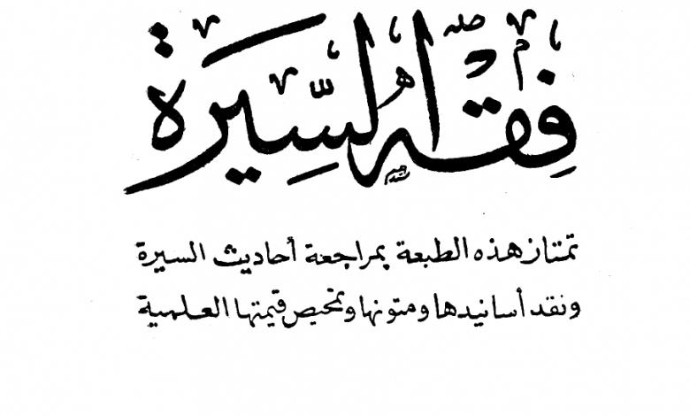 Photo of كتاب فقه السيرة PDF