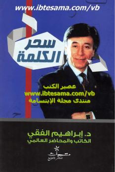 Photo of كتاب فن الرد للفقي PDF