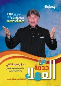 Photo of كتاب فن خدمة العملاء PDF