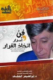 Photo of كتاب فن واسرار اتخاذ القرار PDF