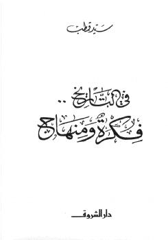 Photo of كتاب فى التاريخ فكرة ومنهاج PDF