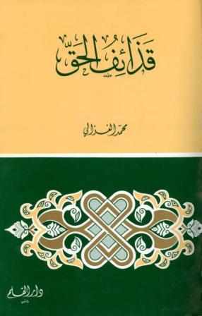Photo of كتاب قذائف الحق PDF