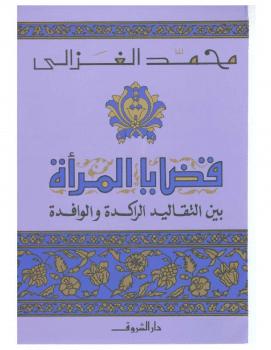Photo of كتاب قضايا المرأة PDF