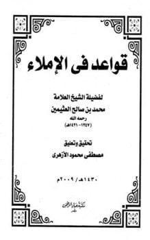 Photo of كتاب قواعد في الإملاء PDF