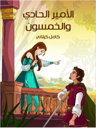 Photo of كتاب الأمير الحادي والخمسون PDF