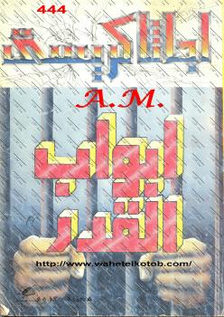 Photo of كتاب أبواب القدر PDF