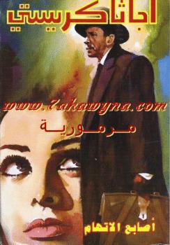 Photo of كتاب أصابع الاتهام PDF