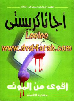 Photo of كتاب أقوى من الموت PDF