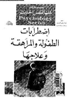 Photo of كتاب إضطرابات الطفولة والمراهقة وعلاجها PDF