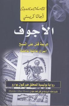 Photo of كتاب الأجوف PDF لأجاثا كريستي