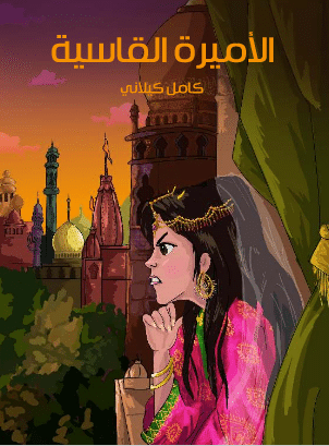 Photo of كتاب الأميرة القاسية PDF