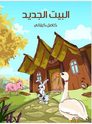 Photo of كتاب البيت الجديد PDF
