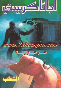 Photo of كتاب الثعلب لأجاث كريستي PDF