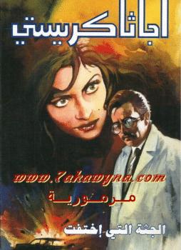 Photo of كتاب الجثة التي اختفت PDF