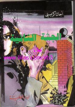 Photo of كتاب الجثة الثانية PDF