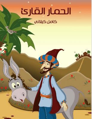 Photo of كتاب الحمار القارئ PDF