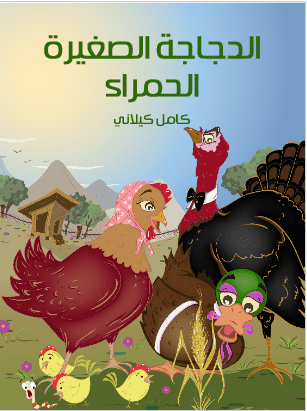 Photo of كتاب الدجاجة الصغيرة الحمراء PDF