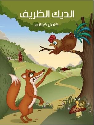 Photo of كتاب الديك الظريف PDF