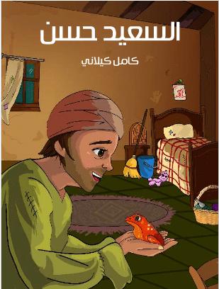 Photo of كتاب السعيد حسن PDF