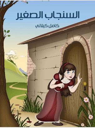 Photo of كتاب السنجاب الصغير PDF