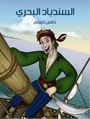 Photo of كتاب السندباد البحري PDF
