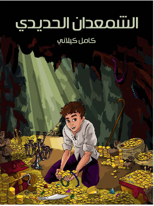 Photo of كتاب الشمعدان الحديدي PDF