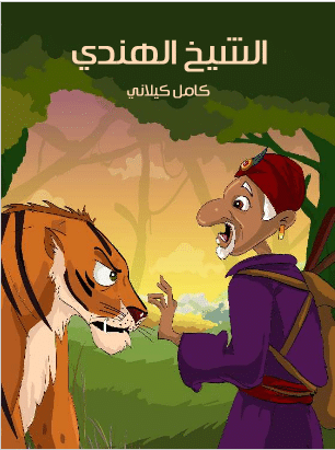 Photo of كتاب الشيخ الهندي PDF
