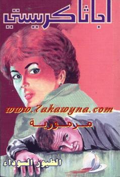 Photo of كتاب الطيور السوداء PDF