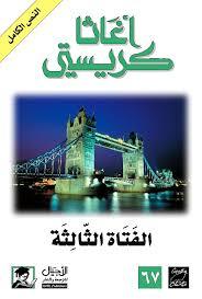 Photo of كتاب الفتاة الثالثة PDF