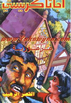 Photo of كتاب القصر الرهيب PDF