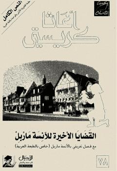 Photo of كتاب القضايا الأخيرة للآنسة ماربل PDF