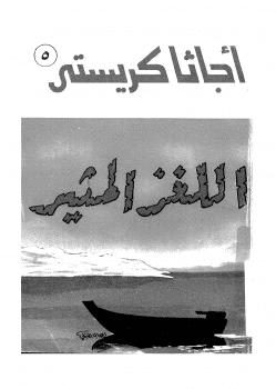 Photo of كتاب اللغز المثير PDF