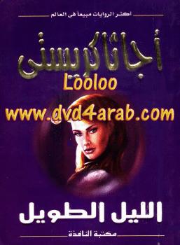 Photo of كتاب الليل الطويل PDF