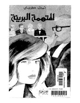 Photo of كتاب المتهمة البريئة PDF