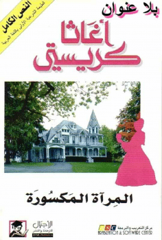 Photo of كتاب المرآه المكسورة PDF