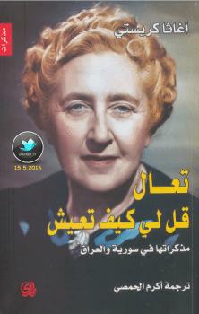 Photo of كتاب تعال قل لي كيف تعيش PDF