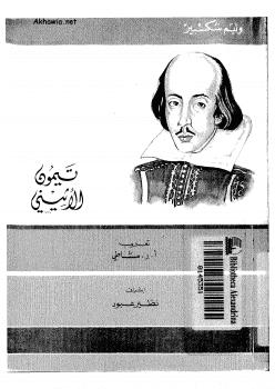 Photo of كتاب تيمون اللاتيني PDF