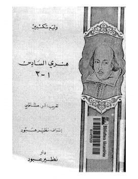 Photo of كتاب ثلاثية هنري السادس PDF