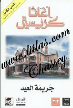 Photo of كتاب جريمة العيد PDF