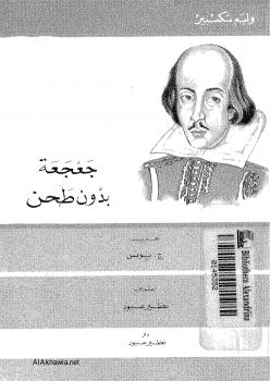 Photo of كتاب جعجعة بدون طحن PDF